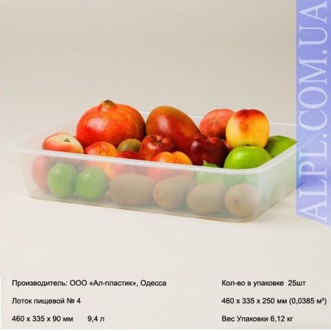 Лоток №4 пищевой (9,4 л), Ал-Пластик, Арт.: 88