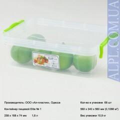 Контейнер плоский Elit №1 (1.8 л), Ал-Пластик, Арт.: 15