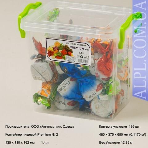 Контейнер высокий Premium №2 (1.4 л), Ал-Пластик, Арт.: 7