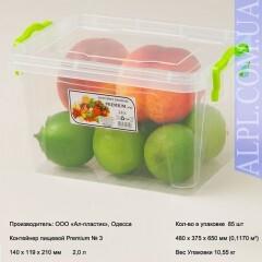 Контейнер высокий Premium №3 (2 л), Ал-Пластик, Арт.: 8