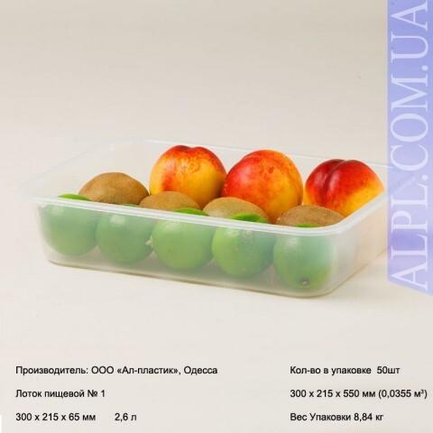 Лоток №1 пищевой (2,6 л), Ал-Пластик, Арт.: 85