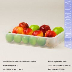 Лоток №2 пищевой (3,8 л), Ал-Пластик, Арт.: 86